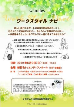 ワークスタイルナビ190609.jpg